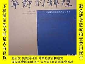 二手書博民逛書店罕見寧靜的輝煌:上海博物館新館陳列設計解析Y20446 李蓉蓉