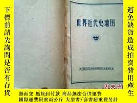 二手書博民逛書店罕見《世界近代史地圖》幾十幅地圖,部份爲拉頁大圖Y164104
