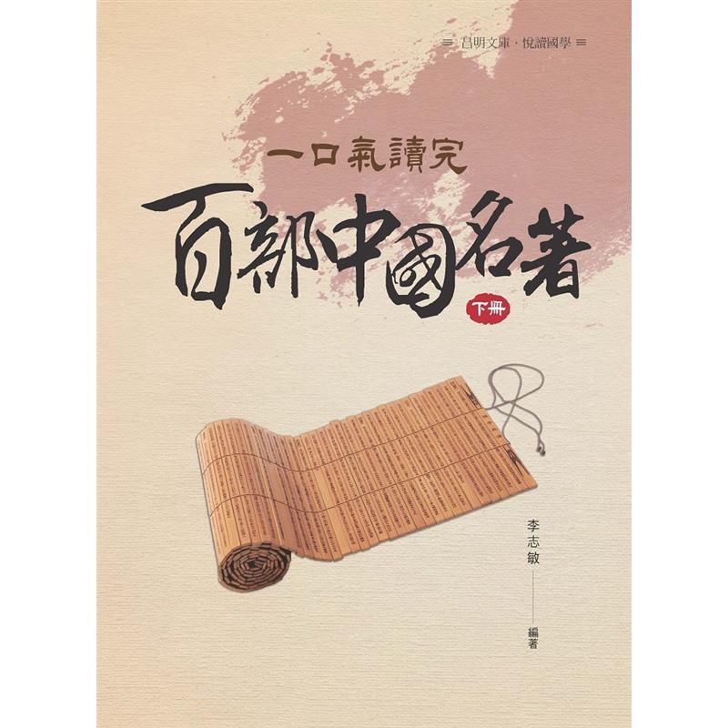 一口氣讀完百部中國名著下冊[88折]11100835394