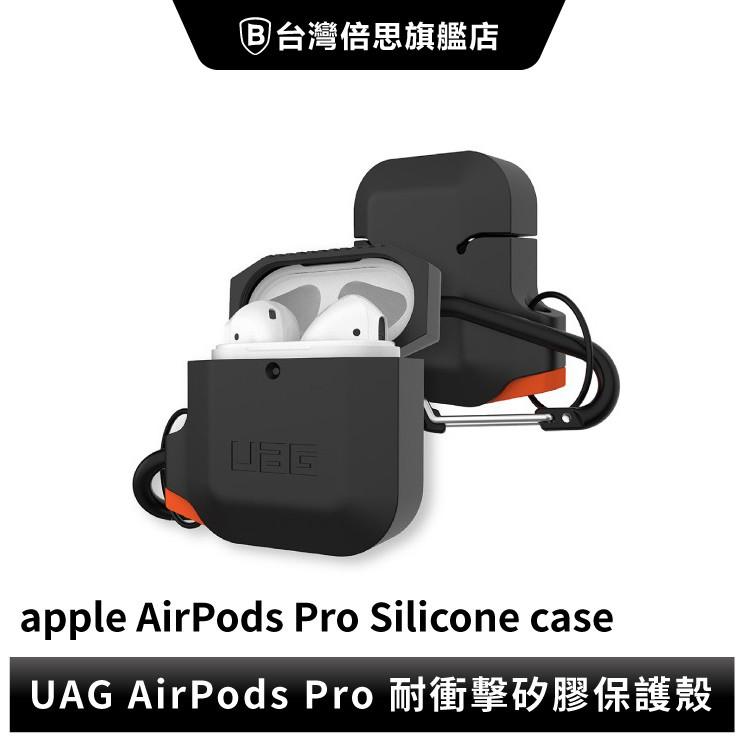 【UAG】耐衝擊防水防塵保護殼 AirPods Pro適用 耳機保護殼 軟殼 airpods pro保護