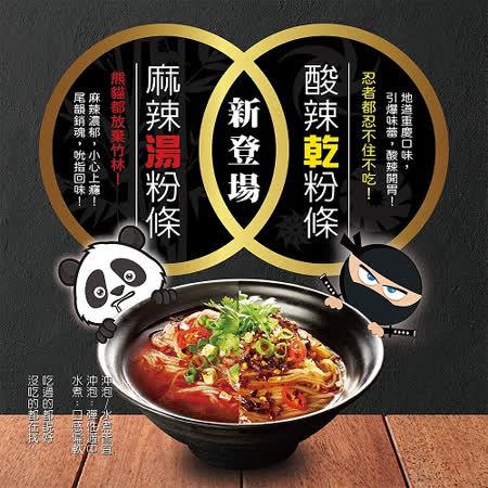 【傷心酸辣粉】麻辣湯粉條/酸辣乾粉條12包組(口味任選)