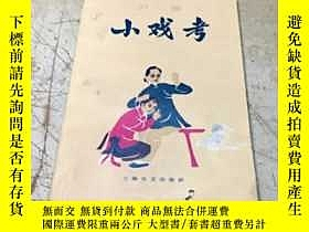 二手書博民逛書店罕見(滬劇)小戲考Y19918 中國唱片社編 上海文藝出版社 出