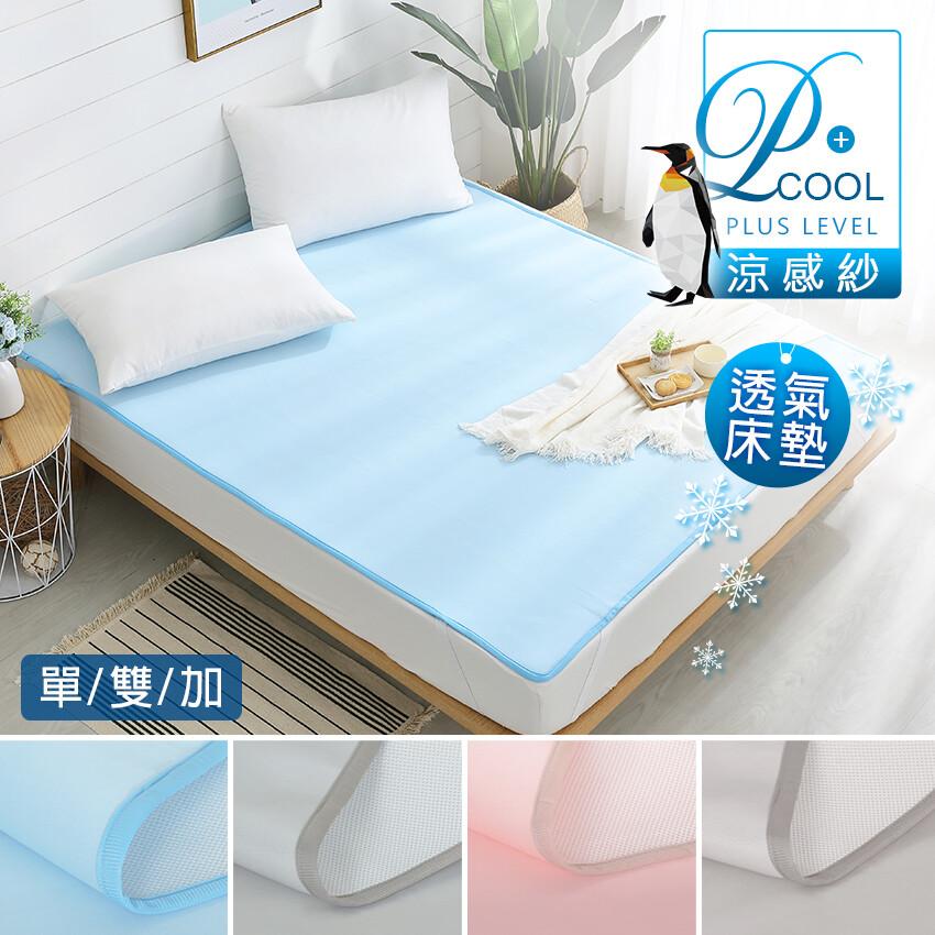 micax專利3d透氣100%涼感紗涼夏墊/床墊-(單/雙/加大)