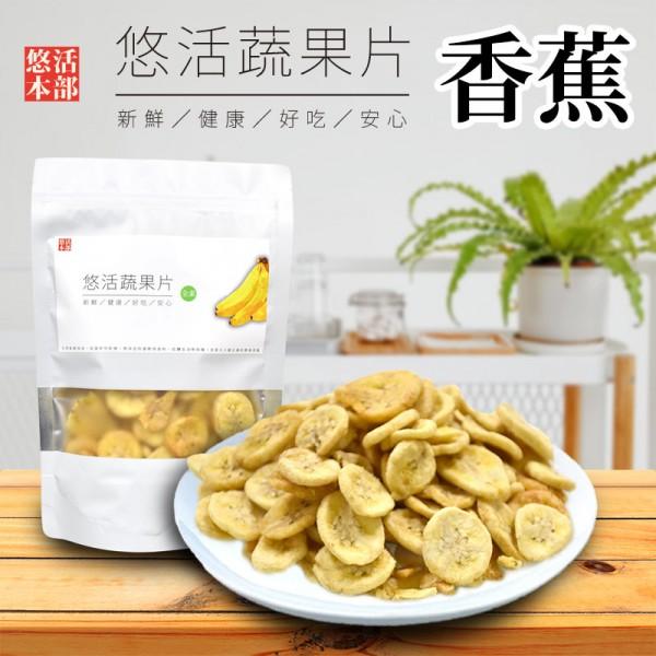 【悠活本部】悠活香蕉蔬果片120g/3包組