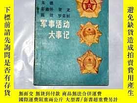 二手書博民逛書店軍事活動大事記罕見朱德 彭德懷等 1983年一版一印Y3699