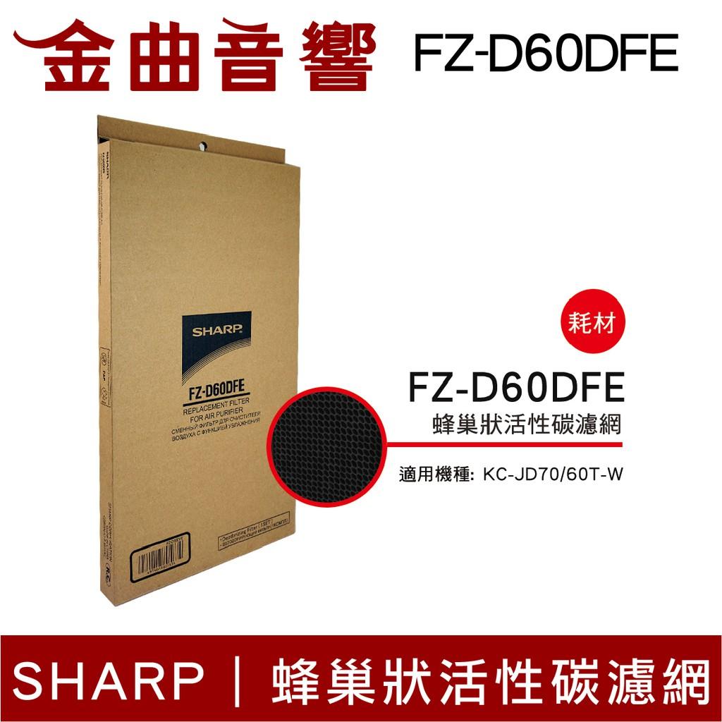 SHARP 夏普 FZ-D60DFE 活性碳過濾網 適用KC-JD/JH60/JE70T | 金曲音響