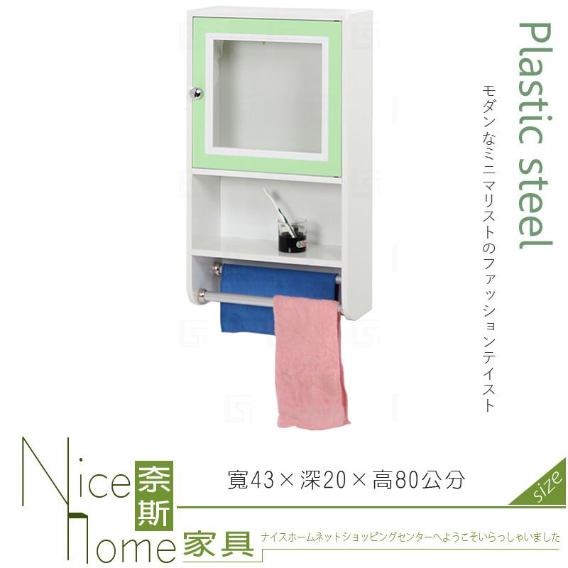 奈斯家具nice225-01-hx (塑鋼材質)1.4尺浴室吊櫃-綠/白色