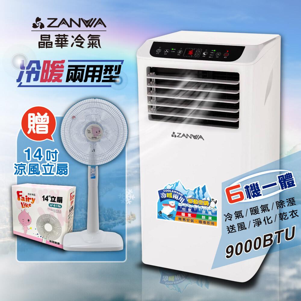 zanwa晶華多功能清淨除濕移動式空調9000btu(zw-d127ch加贈14吋涼風立扇)