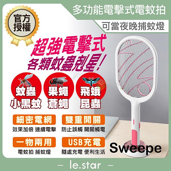 Sweepe USB多功能電擊式2用安全電蚊拍 蚊拍 捕蚊 站立 USB 充電 蒼蠅拍 滅蚊拍 捕蚊燈