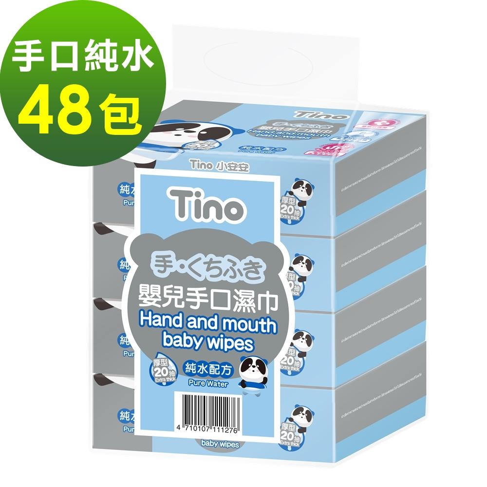 Tino小安安 嬰兒手口濕巾-敏感呵護濕紙巾 (20抽x48包)