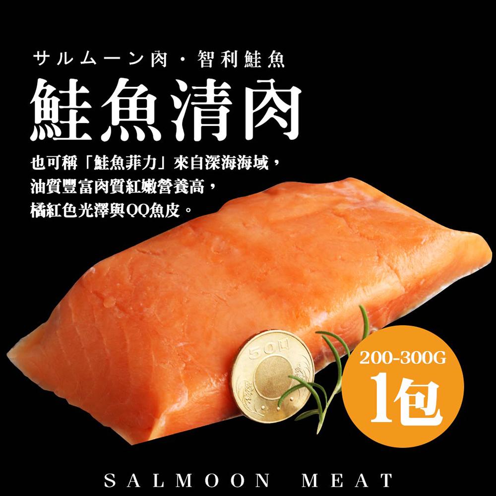 任選 [優鮮配] 鮮嫩無刺鮭魚清肉排1片(200-300g/片)