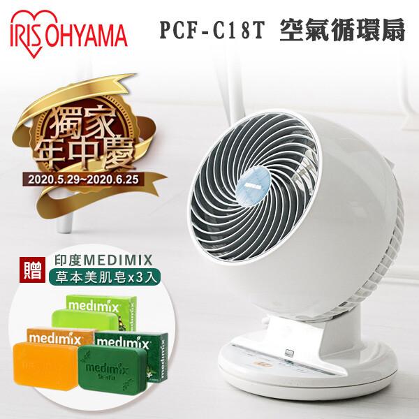 贈3入美肌皂  iris ohyama pcf-c18t 空氣對流靜音循環風扇 公司貨