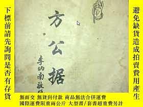 二手書博民逛書店罕見西方公據Y23984 李炳南 上海佛學書局