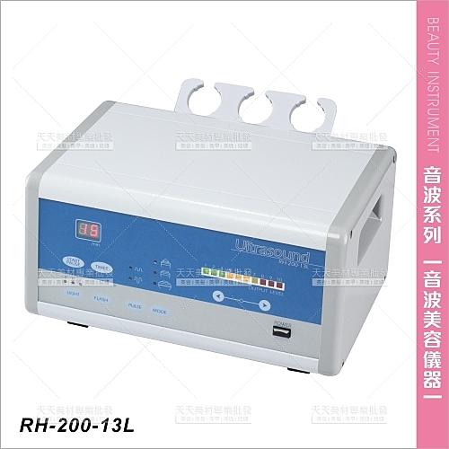 台灣典億 | RH-200-13L音波動力光美容儀[32211]