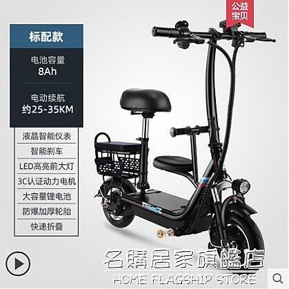 親子電動自行車摺疊迷你成人男女帶娃三座代步小型車鋰電車車 NMS名購居家
