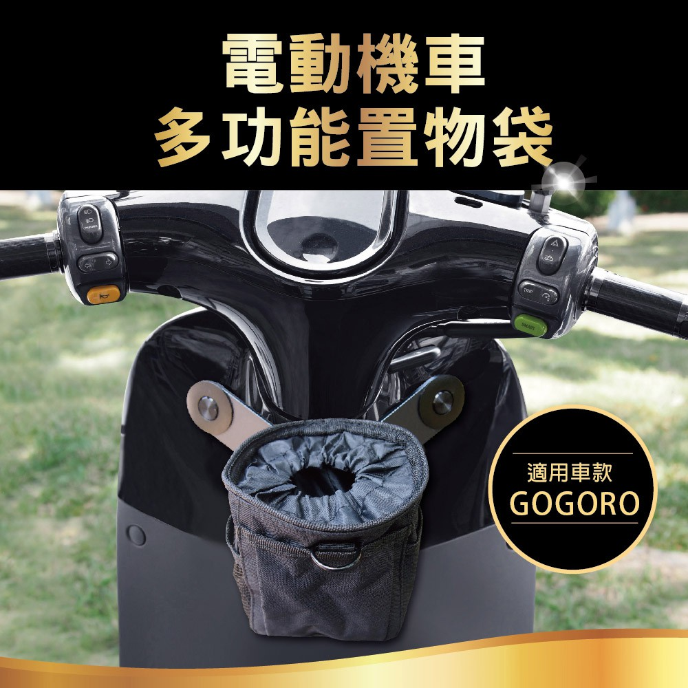 【SINYI 新翊】電動機車多功能置物袋(適用gogoro、收納袋)