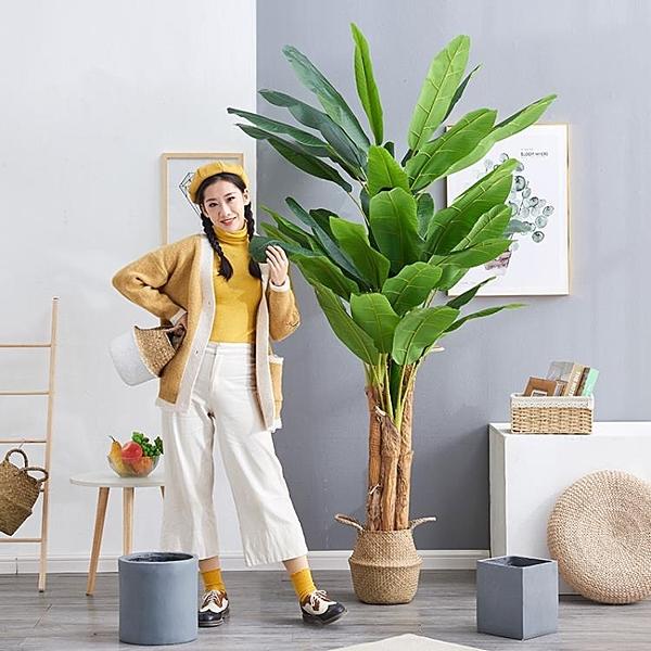 芭蕉樹仿真植物室內裝飾大型假香蕉樹落地假花綠植盆栽擺件塑料花 NMS 露露日記