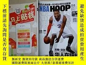 二手書博民逛書店罕見NBA灌籃2015年07期Y10164 灌籃雜誌社 灌籃雜誌