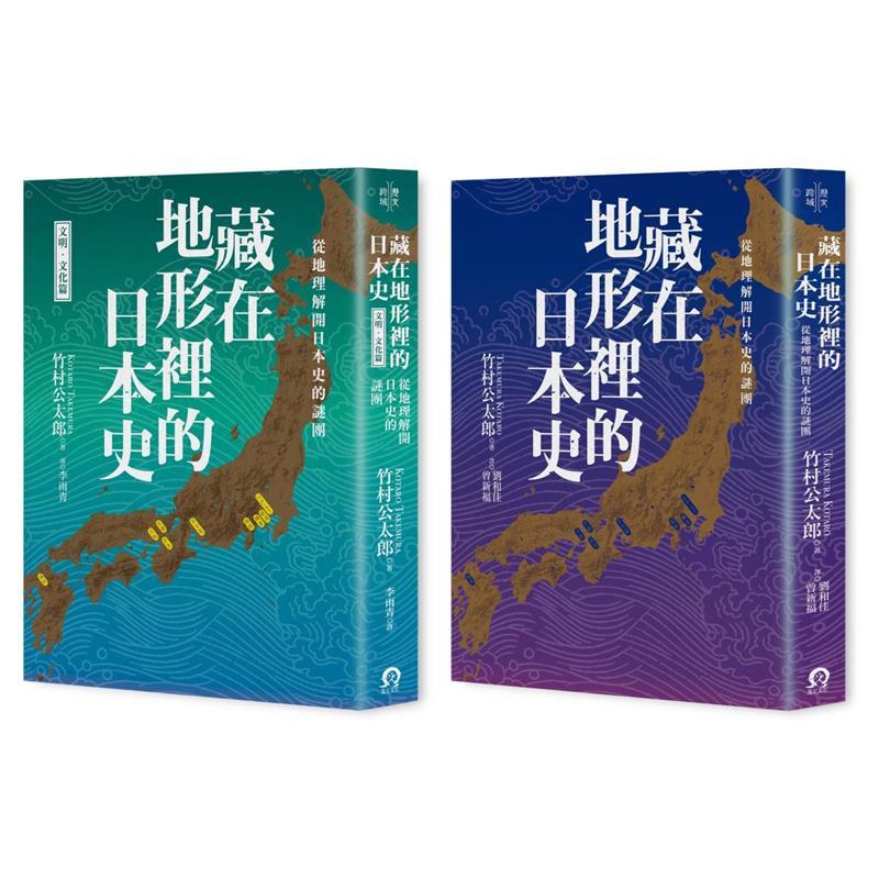 藏在地形裡的日本史(2冊套書)從地理解開日本史的謎團[75折]11100907577