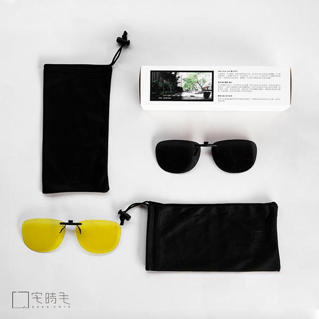 【宅時毛 Geek Chic】車用馳放偏光夾片-GEEK CLIP (日用灰色偏光片+低光源用駕駛黃色夾片)