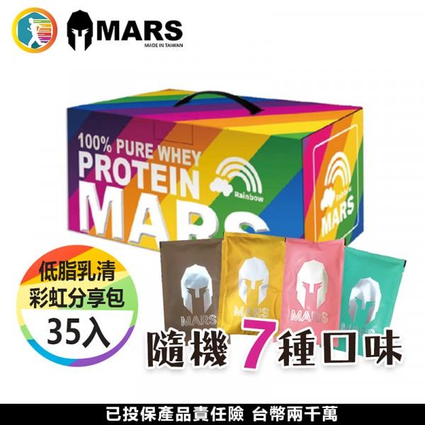 【美顏力】現貨  戰神 MARS 低脂乳清蛋白 彩虹分享包 ...