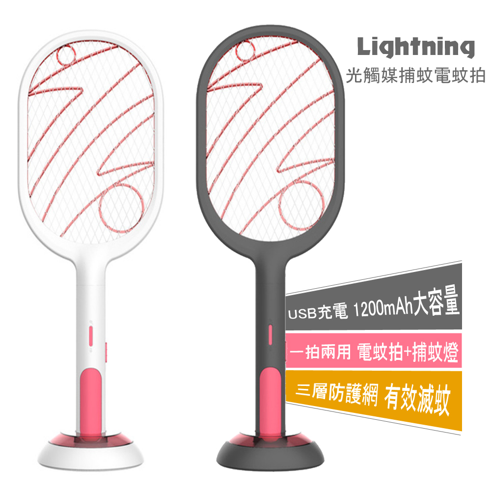 Lightning光觸媒捕蚊電蚊拍(USB充電)