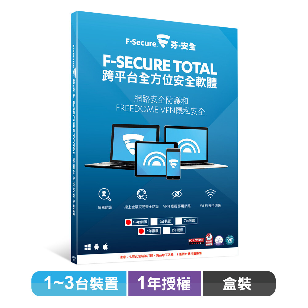 f-secure total 跨平台全方位安全防毒軟體1~3台裝置-1年授權