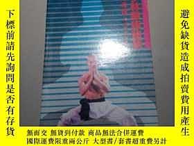 二手書博民逛書店罕見少林拳術祕訣(附考證)Y19918 尊我齋主人,唐豪著 太平