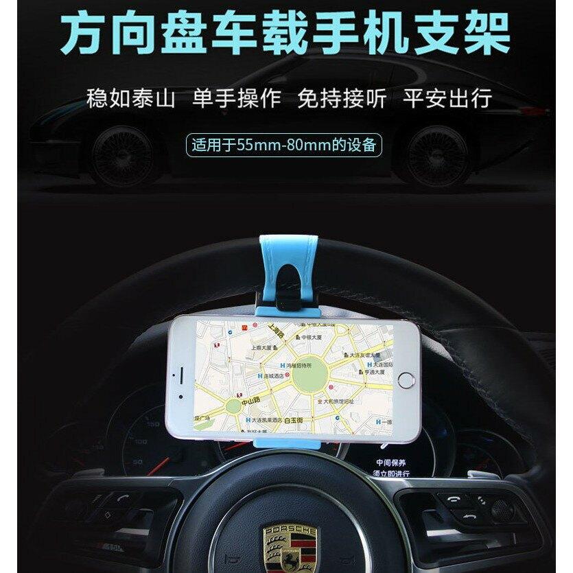 車用方向盤手機架 汽車方向盤導航支架 車載手機夾5-8.5cm H-558 (PDAR-4) 【業興汽車精品百貨】