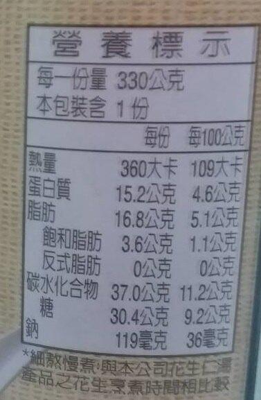 泰山 台灣花生湯(330gx6入//組) [大買家]