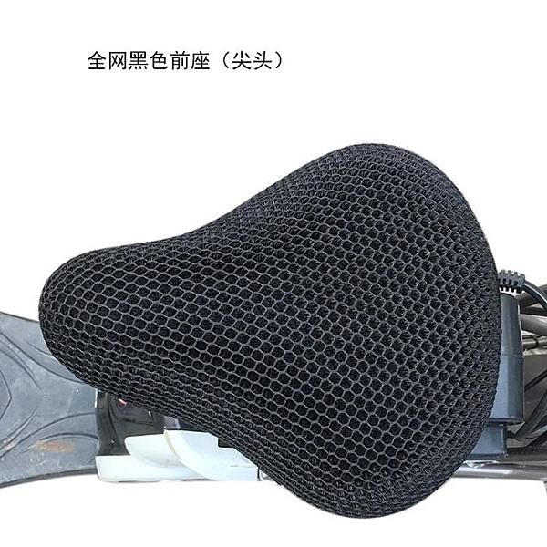 電動自行車座套電瓶車坐墊套防曬透氣隔熱防水通用電動車座華