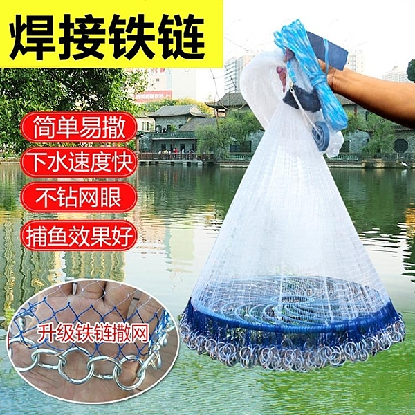 焊接鐵鏈大飛盤式撒網手拋網漁網捕魚美式加粗線自動易撒易拋魚網 LX 【快速】