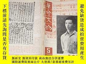 二手書博民逛書店革命文物罕見1980年 5 期Y13464 革命文物編輯委員會