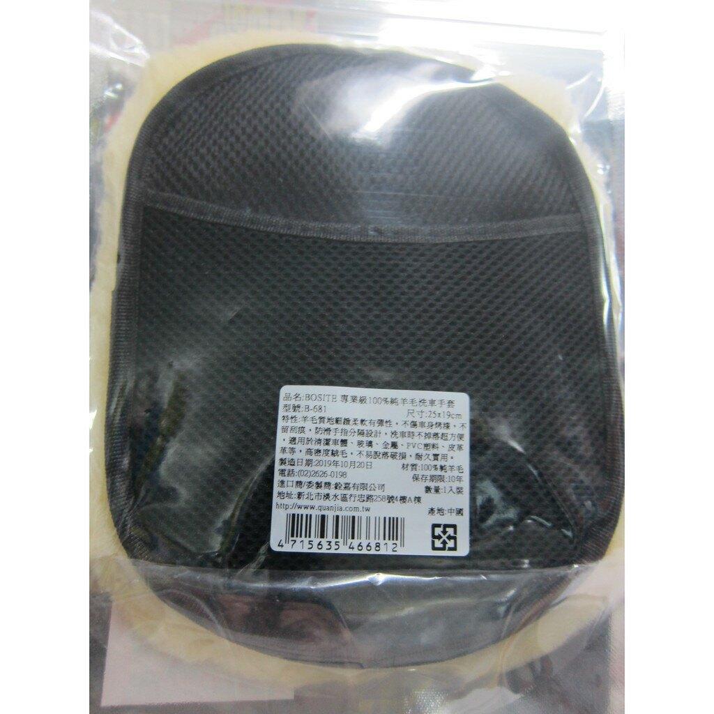 BOSITE 專業級100%純羊毛洗車手套  B-681 (B-681)【業興汽車精品百貨】