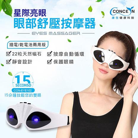 Concern康生 眼部舒壓按摩器 CON-EYE102 (特賣)