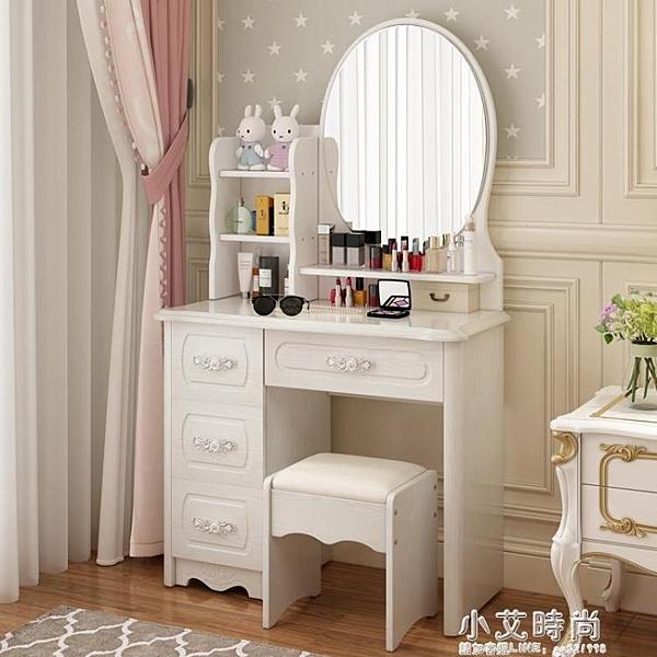 化妝桌 歐式梳妝台女生臥室小戶型70/80CM現代簡約少女化妝台收納櫃一體 小艾時尚NMS