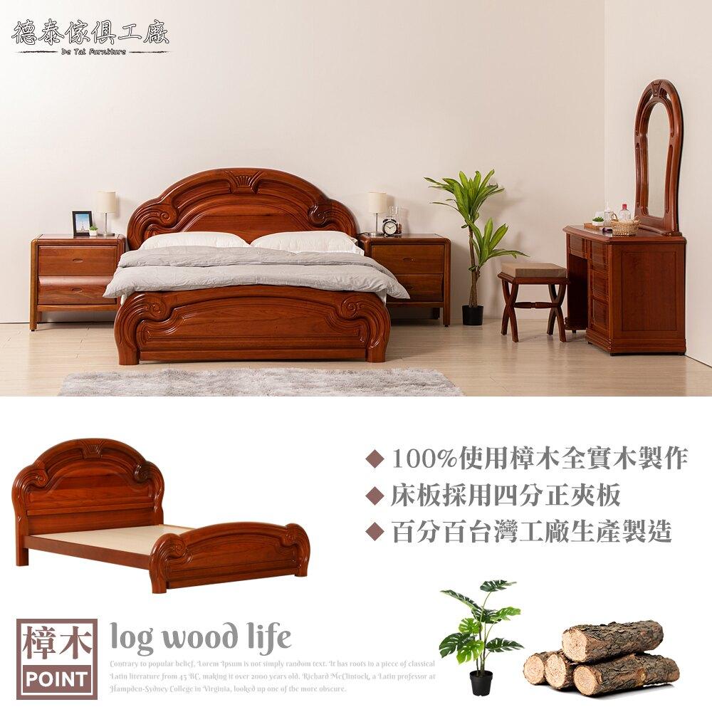 D&T 德泰傢俱 原木典藏 樟木 6尺雙人床 B001-A65