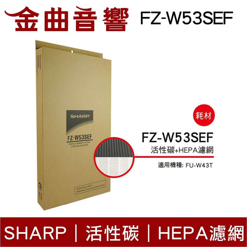 SHARP 夏普 FZ-W53SEF 夏普活性碳+HEPA 清淨機濾網 適用FU-W43T | 金曲音響
