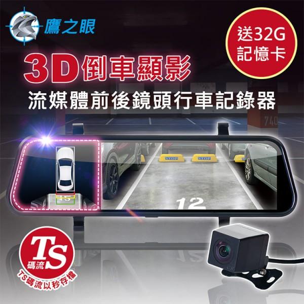 【鷹之眼】3D倒車顯影 流媒體 前後雙鏡行車記錄器