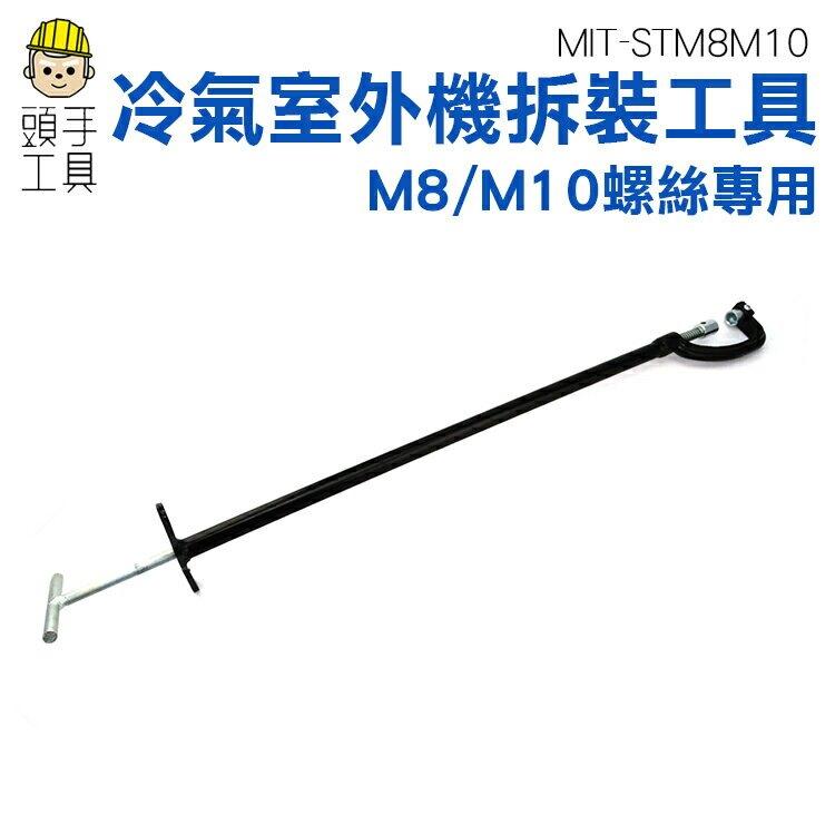 頭手工具 空調外機拆裝扳手 螺絲安裝強磁 M8/M10 多用套筒 可互換拆卸維修工具 MIT-STM8M10