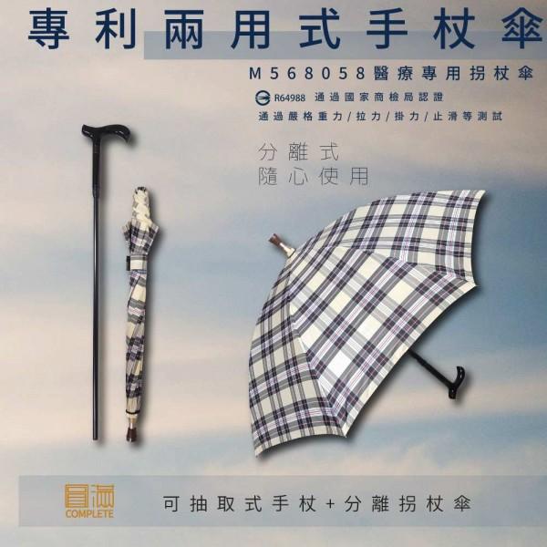【圓滿】EA002 專利兩用式可分離醫療級手杖傘