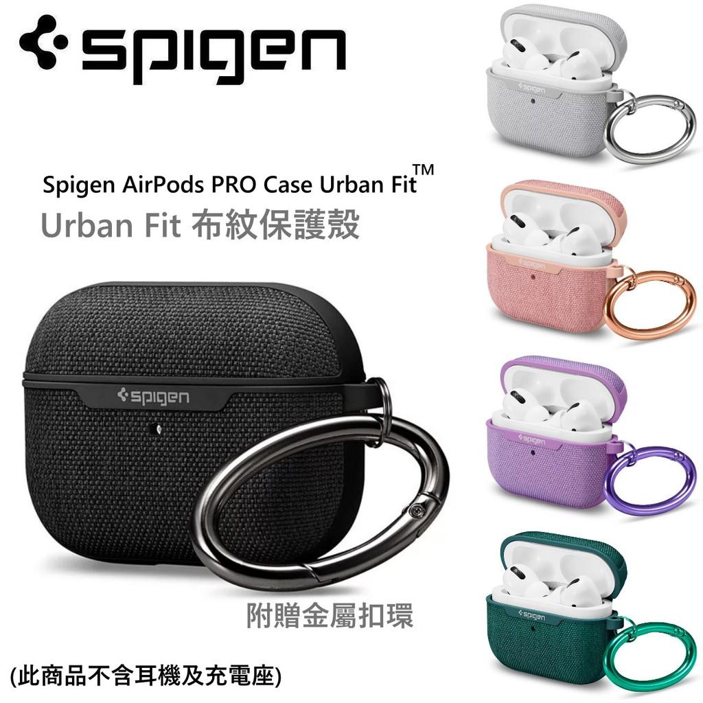 Spigen AirPods Pro- Urban Fit 保護殼 防摔殼 支援 無線充電 附贈金屬扣環