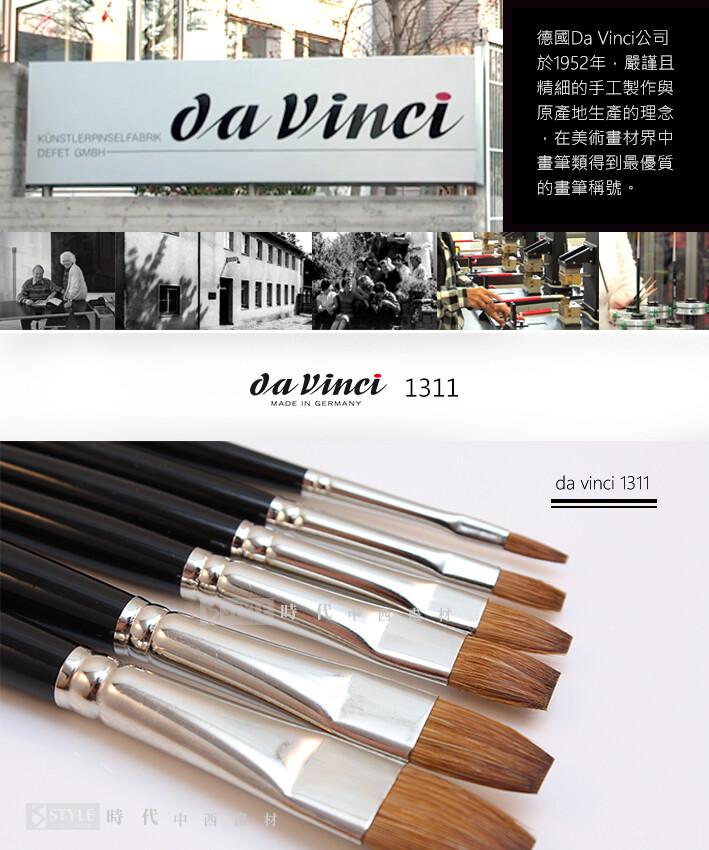 時代中西畫材德國進口davinci 達芬奇 2號 專家級 1311 純柯林斯基紅貂毛水彩筆