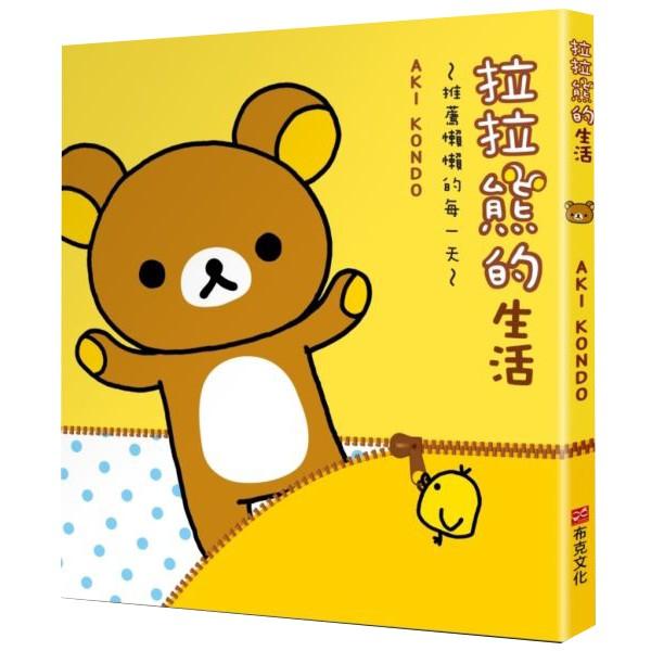 拉拉熊的生活:推薦懶懶的每一天【城邦讀書花園】