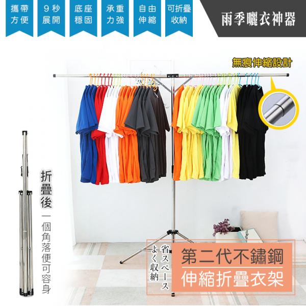 【DaoDi】第二代伸縮折疊不鏽鋼曬衣架