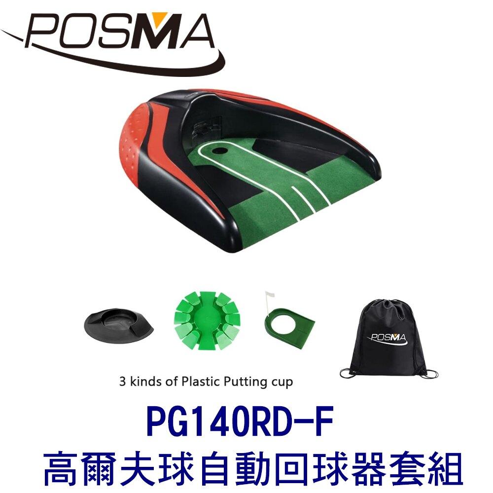 POSMA 高爾夫球自動回球器 搭3款塑膠推桿杯 贈黑色束口收納包  PG140RD-F