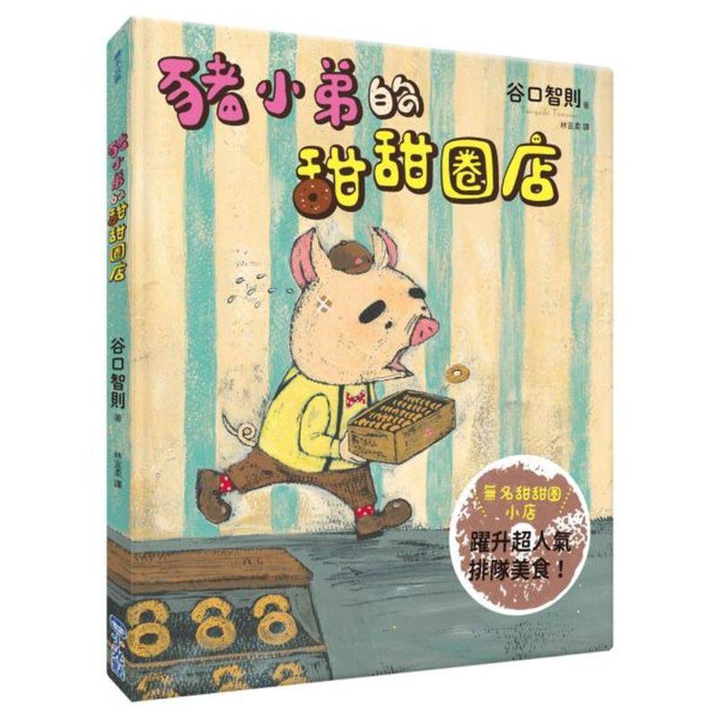 豬小弟的甜甜圈店【城邦讀書花園】