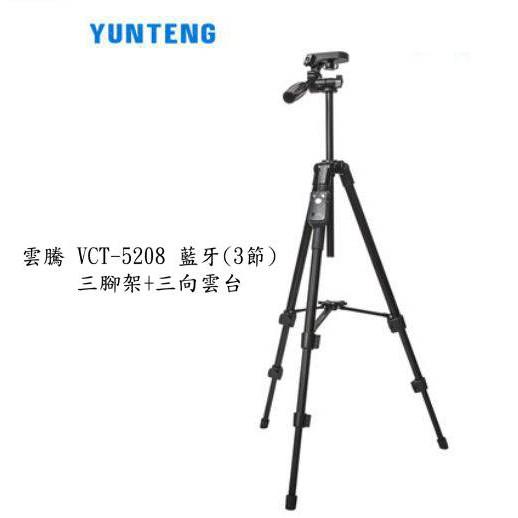 雲騰 VCT-5208 藍牙(3節)三腳架+三向雲台