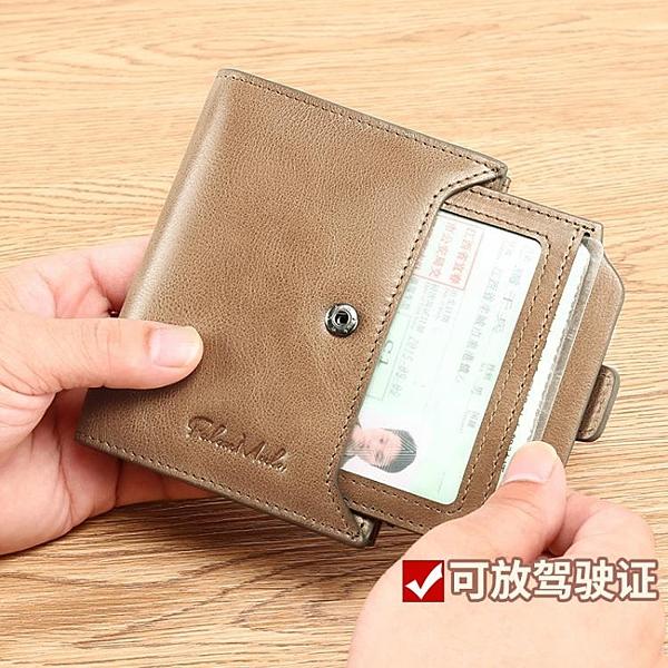 2019新款男士錢包短款拉鏈錢夾多功能駕駛證卡包豎款青年皮夾 後街五號