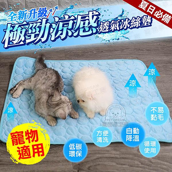 【XL號】極勁涼感透氣冰絲墊 寵物冰絲墊 冰絲墊 狗冰絲墊 貓冰絲墊 狗墊 貓墊 夏天涼墊 散熱